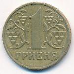 Украина, 1 гривна (2002–2003 г.)