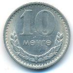 Монголия, 10 мунгу (1981 г.)