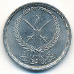 Египет, 20 пиастров (1986 г.)