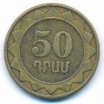 Армения, 50 драмов (2003 г.)