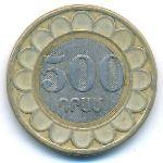 Армения, 500 драмов (2003 г.)
