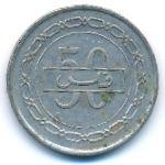 Бахрейн, 50 филсов (1992 г.)