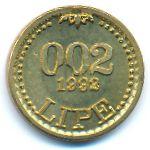 Словения, 0.02 липы (1992 г.)