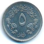 Судан, 5 гирш (1980 г.)