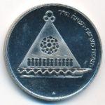 Израиль, 25 лир (1978 г.)