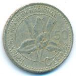Гватемала, 50 сентаво (2007 г.)