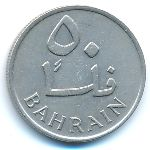 Бахрейн, 50 филсов (1965 г.)