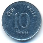 Индия, 10 пайс (1988 г.)