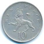 Великобритания, 10 новых пенсов (1976 г.)