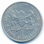Кения, 1 шиллинг (1966 г.)