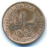 Пакистан, 1 пайса (1962 г.)