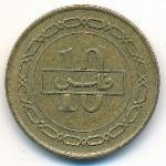 Бахрейн, 10 филсов (1992–2000 г.)