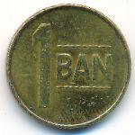 Румыния, 1 бан (2015 г.)