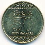Саудовская Аравия, 50 халала (2016 г.)