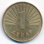 Македония, 1 денар (1993 г.)