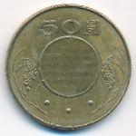 Тайвань, 50 юаней (2002–2003 г.)