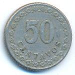 Парагвай, 50 сентаво (1925 г.)