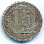 СССР, 15 копеек (1946 г.)