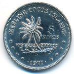 Кокосовые острова, 5 рупий (1977 г.)