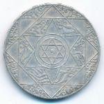 Марокко, 5 дирхамов (1897 г.)