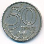 Казахстан, 50 тенге (1997 г.)