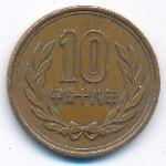 Япония, 10 иен (2006 г.)