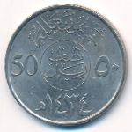 Саудовская Аравия, 50 халала (2013 г.)