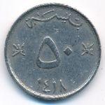Оман, 50 байз (1997 г.)