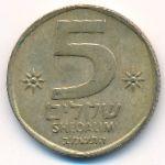 Израиль, 5 шекелей (1982 г.)