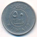 Кувейт, 50 филсов (2006 г.)