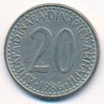 Югославия, 20 динаров (1986 г.)