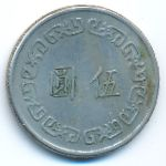 Тайвань, 5 юаней (1976 г.)