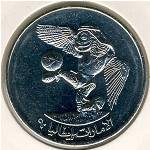 United Arab Emirates, 1 dirham, 1991