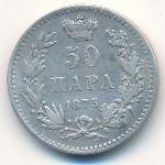 Сербия, 50 пар (1875 г.)