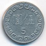Тайвань, 5 юаней (1981 г.)