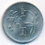 Тайвань, 1 юань