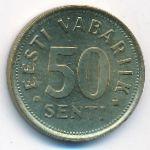 Эстония, 50 сентов (1992 г.)