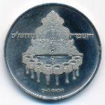 Израиль, 10 лир (1977 г.)