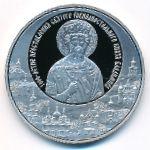 Беларусь, 1 рубль (2015 г.)