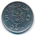 Саудовская Аравия, 5 халала (1979 г.)