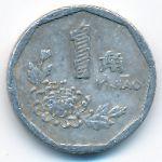Китай, 1 цзяо (1991 г.)