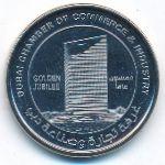 ОАЭ, 1 дирхам (2015 г.)