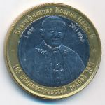 Приднестровье, 100 рублей (2011 г.)