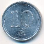 Северная Корея, 10 вон (2005 г.)