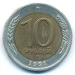 СССР, 10 рублей (1991 г.)
