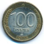 Россия, 100 рублей (1992 г.)