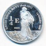 Реюньон, 1/4 евро (2004 г.)
