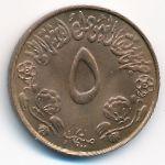 Судан, 5 миллим (1972 г.)