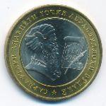 Таджикистан, 5 сомони (2008 г.)