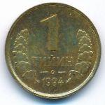 Узбекистан, 1 тийин (1994 г.)